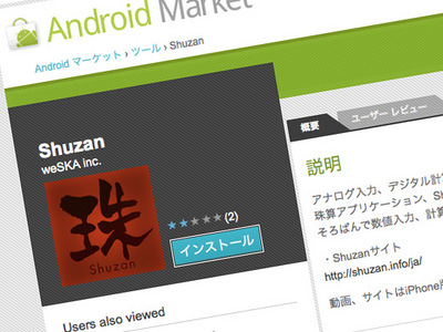 Shuzan for Android